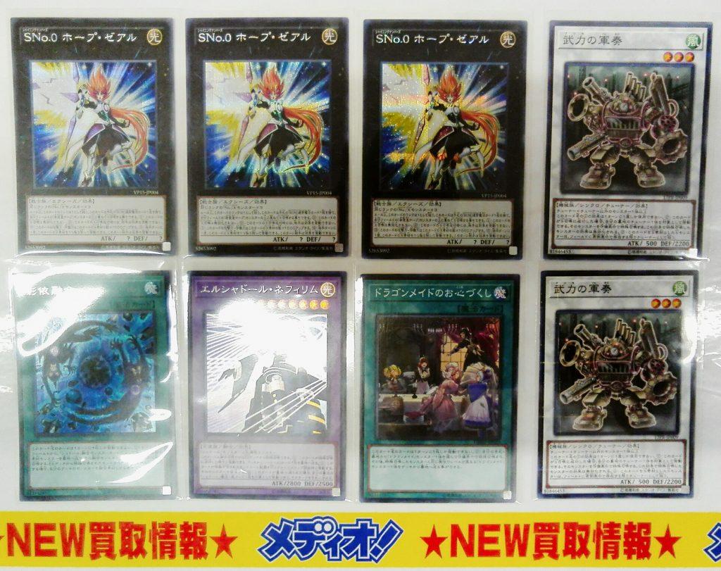 遊戯王カード!!!