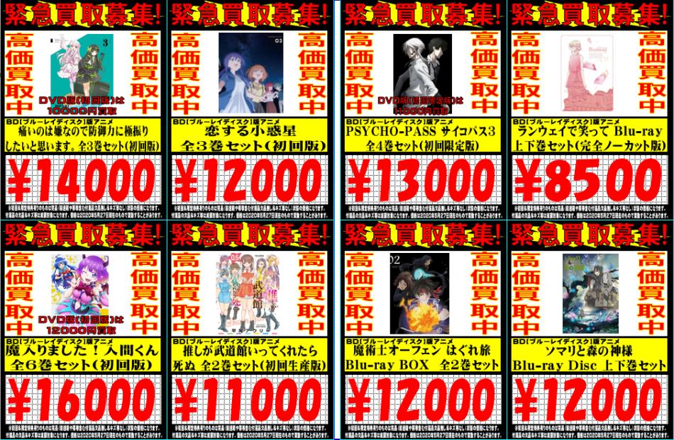 映像&音楽コーナー買取強化情報(2020/05/30)ヽ(*´∇`)ノⅡ