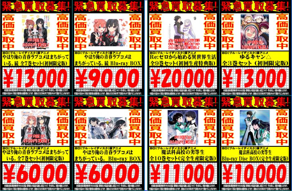 映像&音楽コーナー買取強化情報(2020/6/21)ヽ(*´∇`)ノⅡ