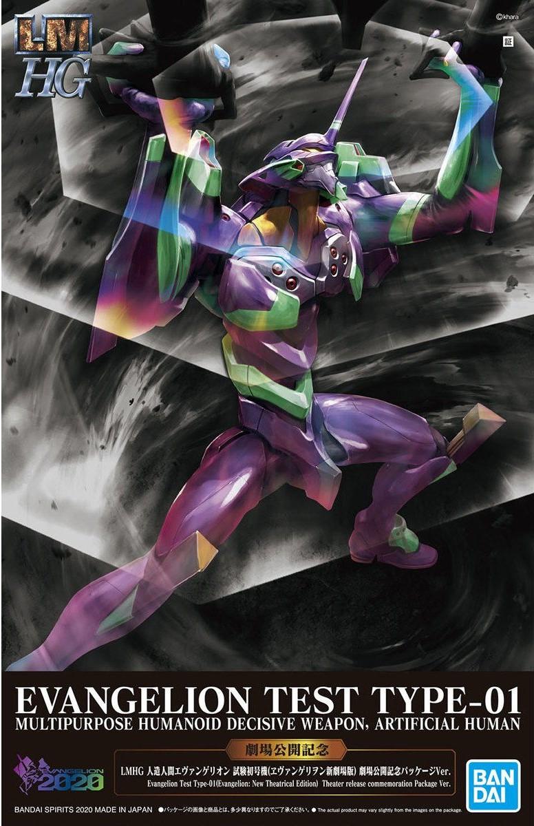 LMHG エヴァンゲリオン 試験初号機 劇場公開記念パッケージVer. 本日発売