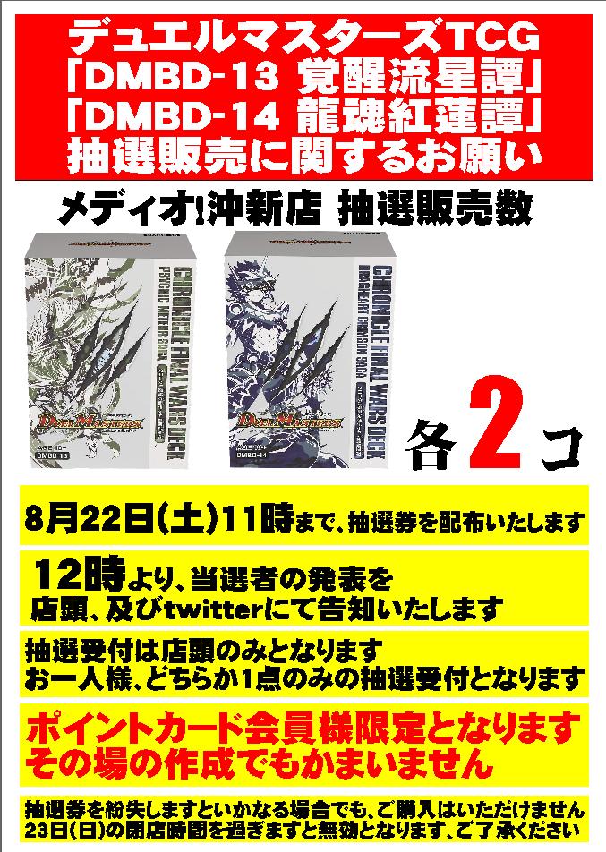 デュエルマスターズ最終決戦デッキの抽選販売のお知らせです。
