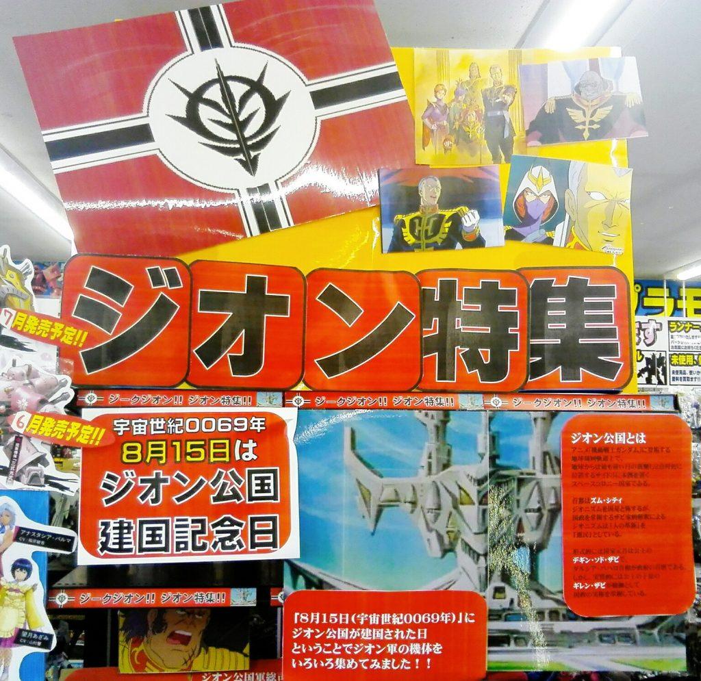 8月15日はジオン公国建国の日!!