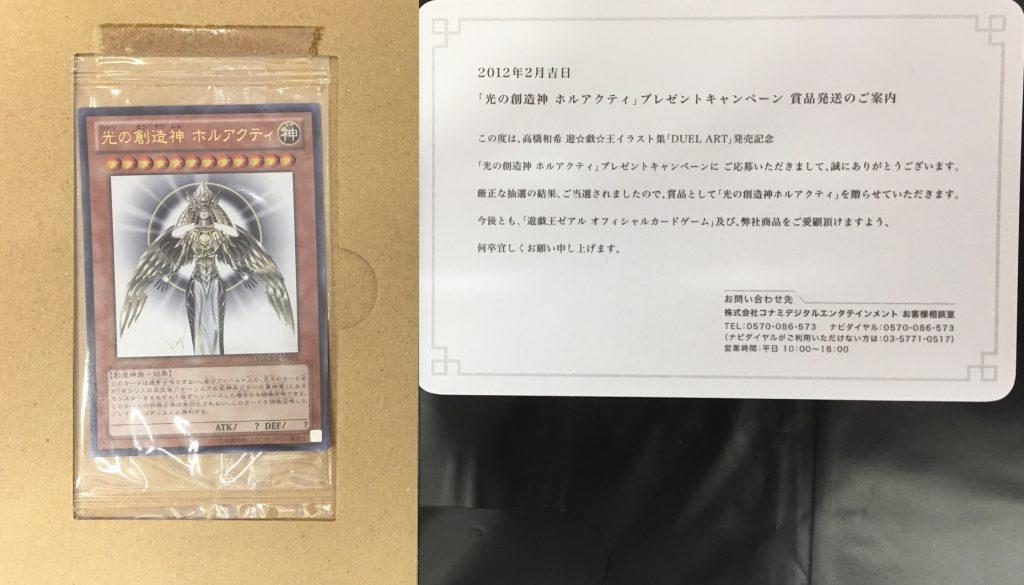 あの!遊戯王カード!!!