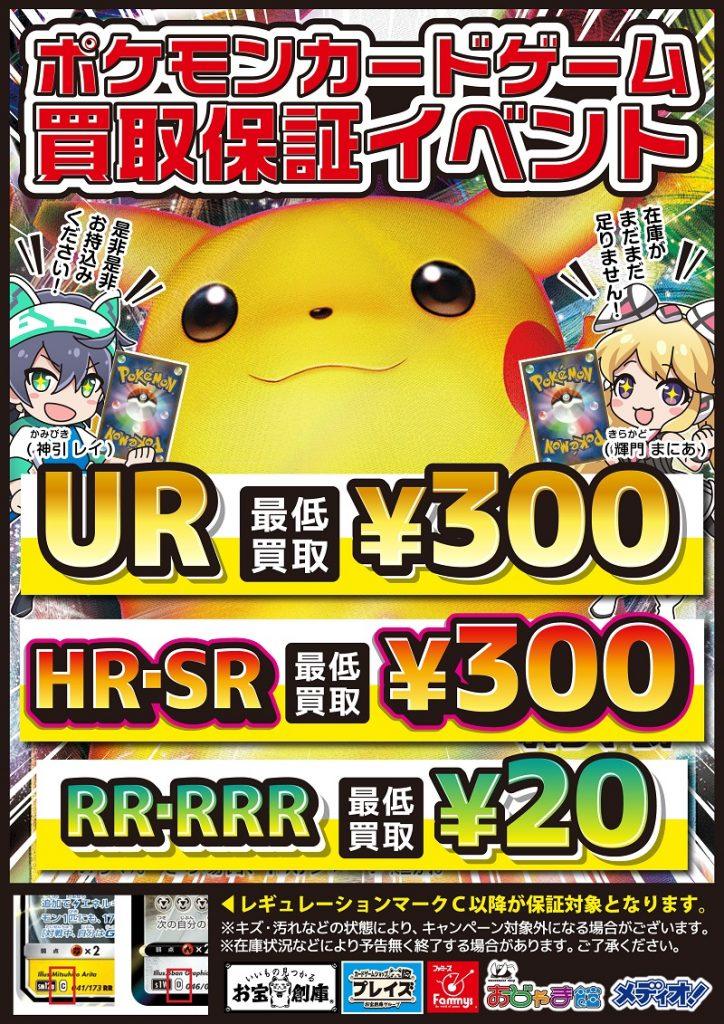 ポケモンカードゲーム 買取保証イベント!