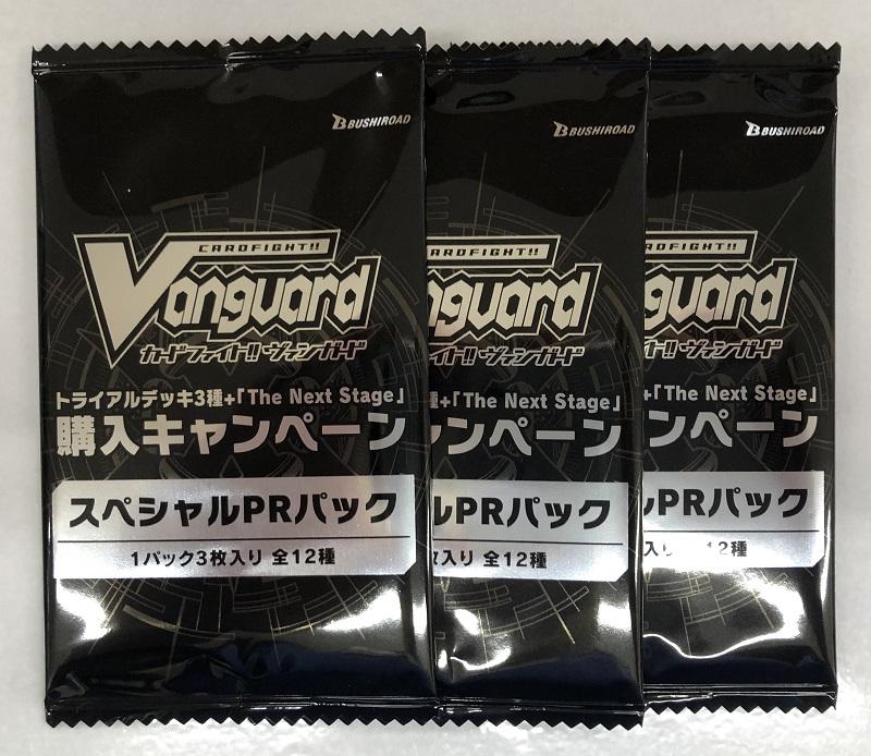 ヴァンガード 対象商品を購入して『スペシャルPRパック』をGETしよう!