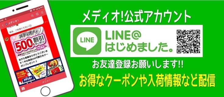 メディオ!公式「LINE」スタート