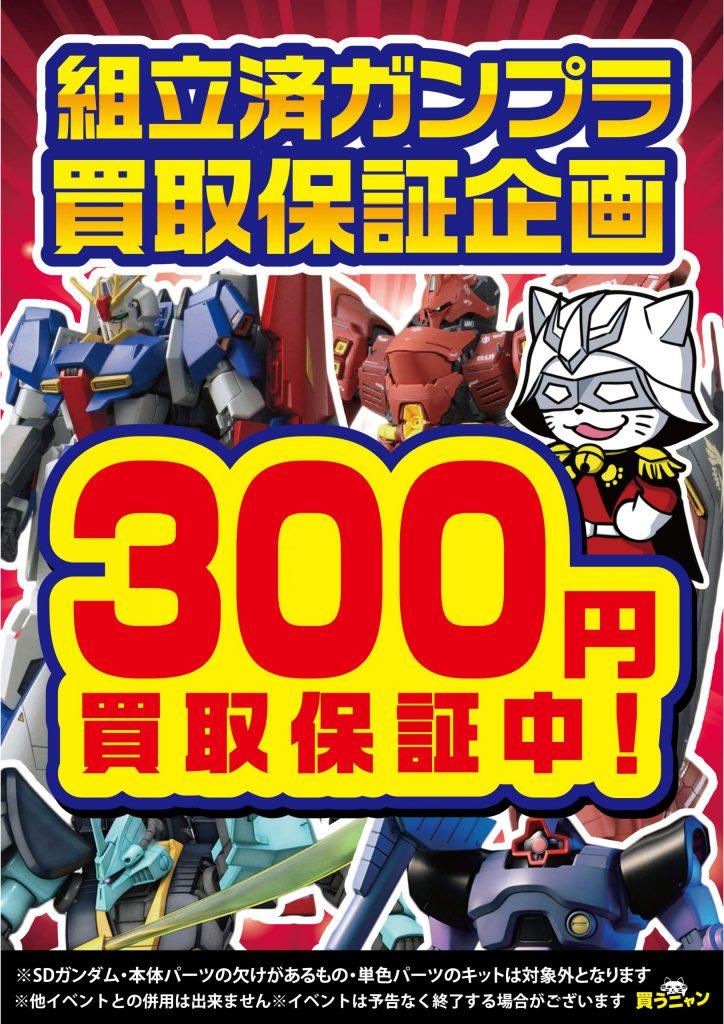 「組立済ガンプラ 買取300円保証」開催