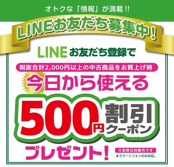 メディオ!公式「LINE」お友だち登録、お願いします!!
