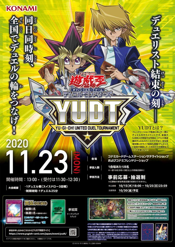 11/23は遊戯王BOX争奪戦大会とYUDTを開催します!
