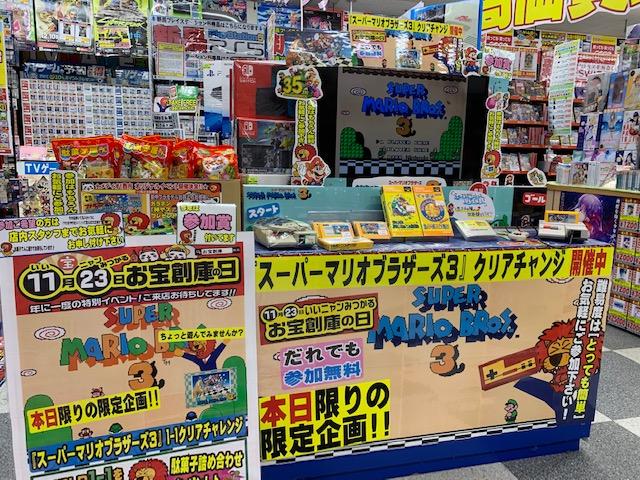 お宝創庫の日「ゲーム大会」開催中