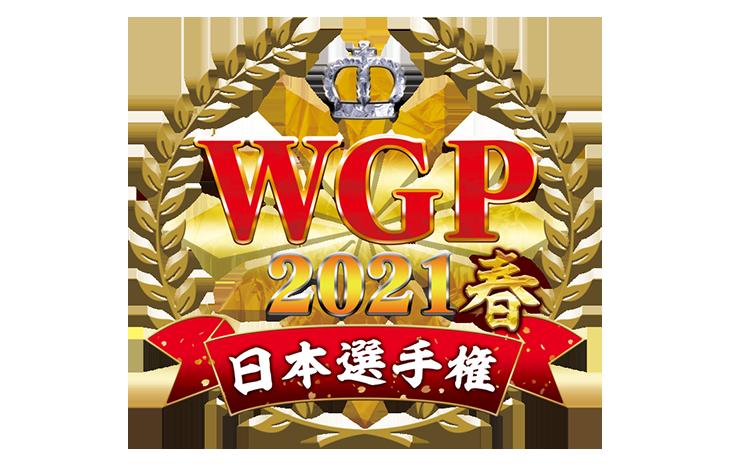 ヴァンガードWGP2021春のご案内です。