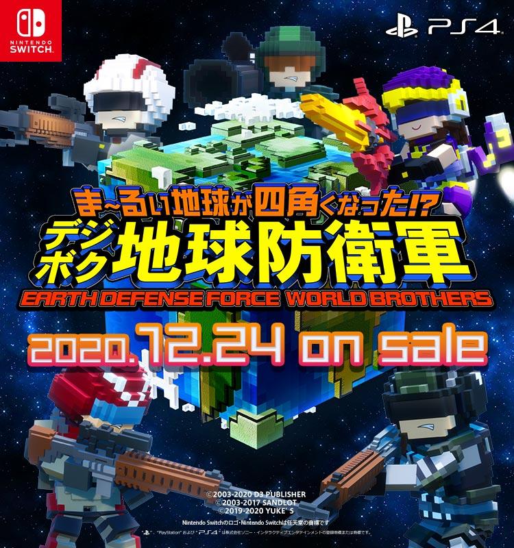 【予約でpt10%】12/24発売 PS4/スイッチ「ま~るい地球が四角くなった!?デジボク地球防衛軍」