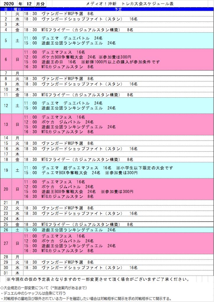 トレカ大会情報! 【12月】