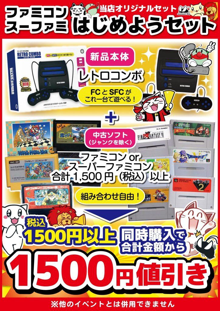 レトロコンボ+FC/SFCソフト同時購入でお得に!!(=゚ω゚)ノ