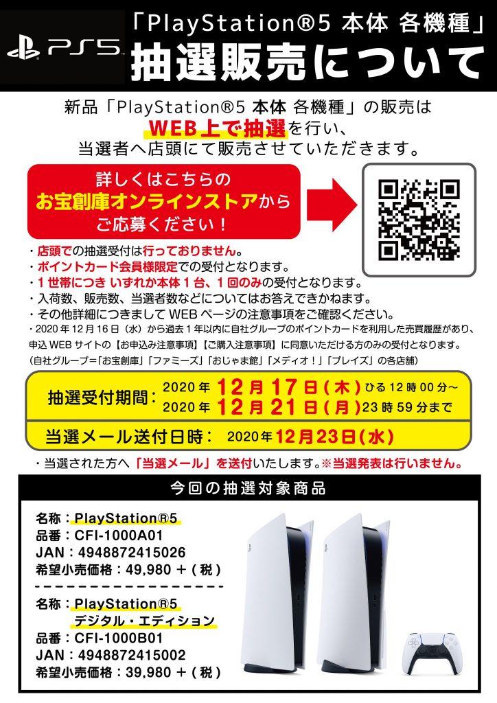【WEB抽選受付】「PlayStation®5 本体」 各種受付12/17(木)~12/21(月)まで