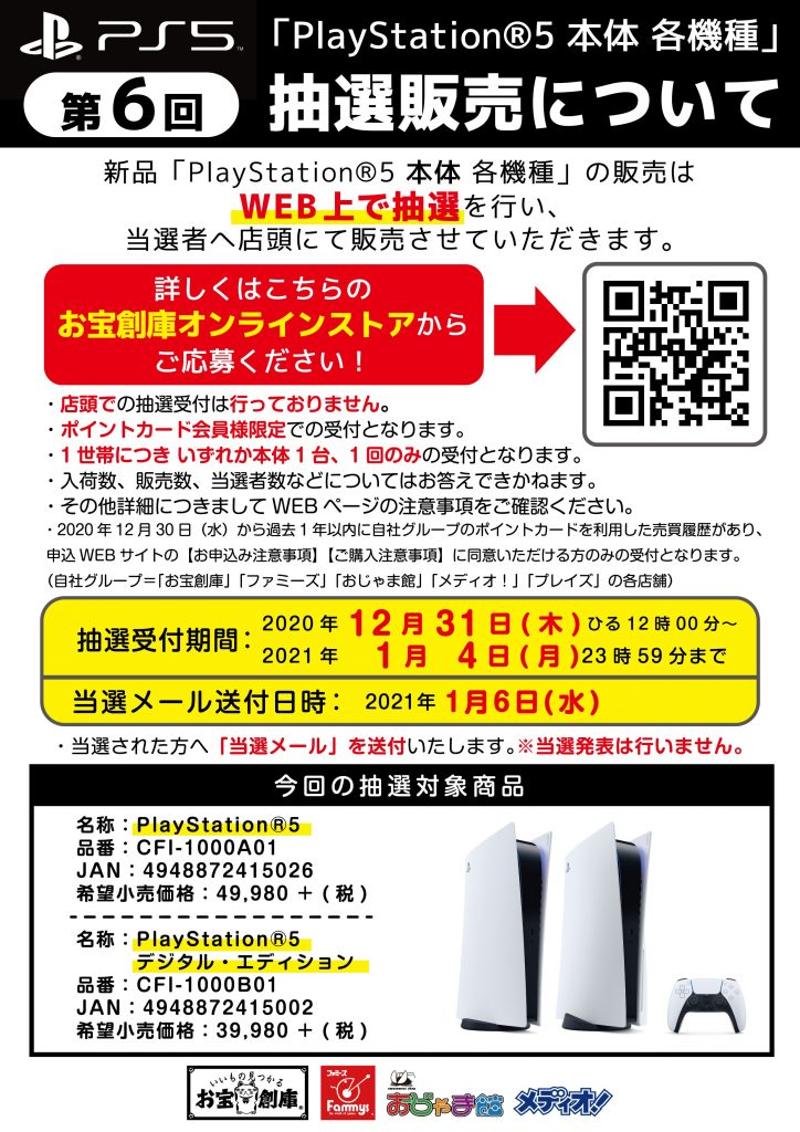 【WEB抽選受付中】「PlayStation®5 本体」 各種受付開始!!1/4(月)まで