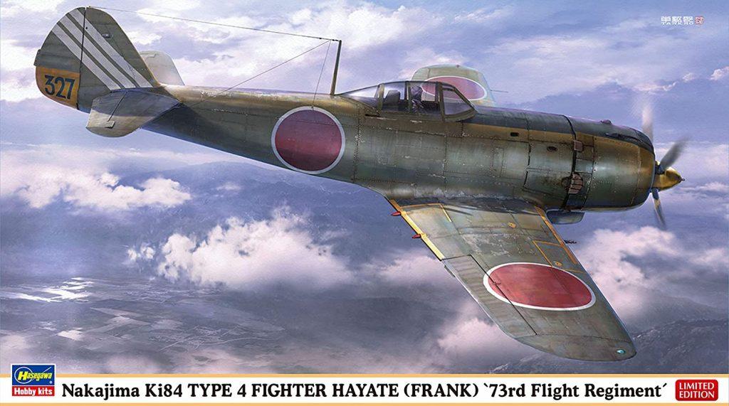 ハセガワ「中島 キ84 四式戦闘機 疾風`飛行第73戦隊`」入荷