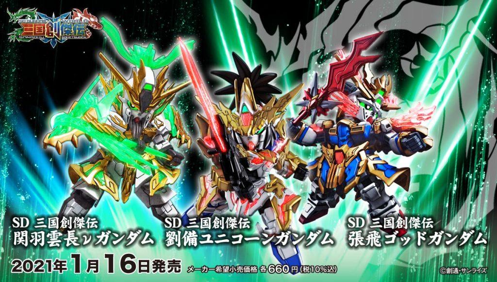 SD 三国創傑伝シリーズ、2021年1月より随時発売