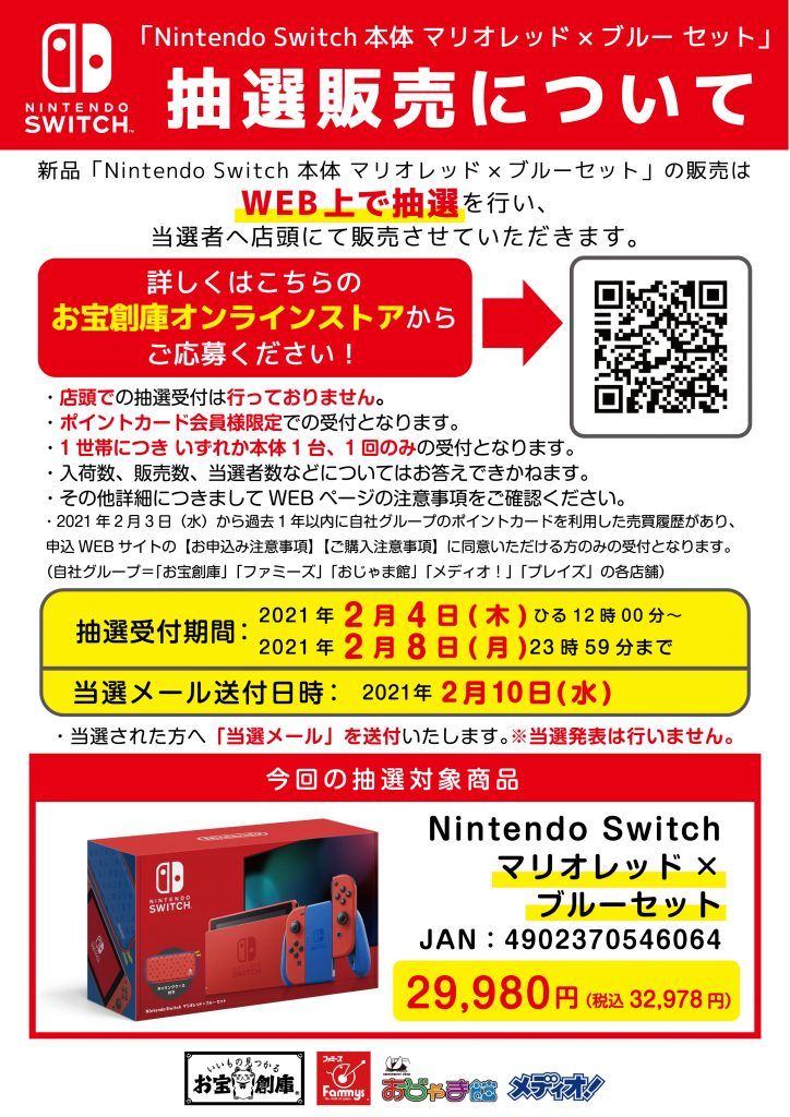【WEB抽選受付】「NintendoSwitch本体 マリオレッド×ブルー セット」 2/4(木)~2/8(月)まで
