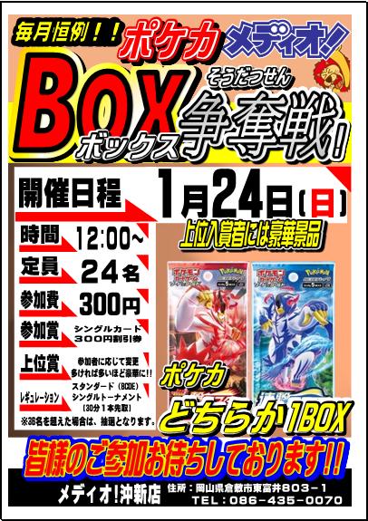 1/24(日)はポケモンカードのBOX争奪戦大会です!