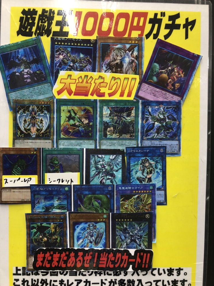 1/6遊戯王1000円ガチャの内容を更新しました!