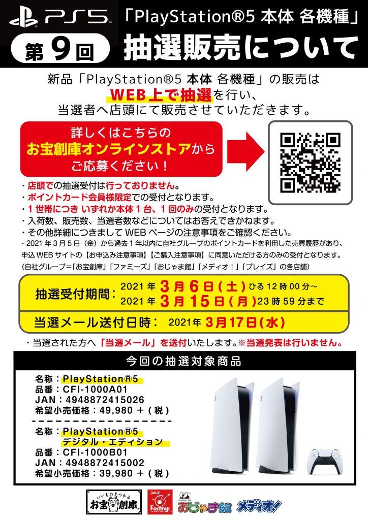 【WEB抽選受付】「PlayStation®5 本体」 各種受付3/6(土)~3/15(月)まで