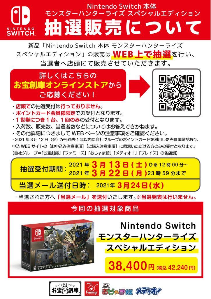 【WEB抽選受付中】「NintendoSwitch本体 モンスターハンターライズ スペシャルエディション」 3/22(月)まで