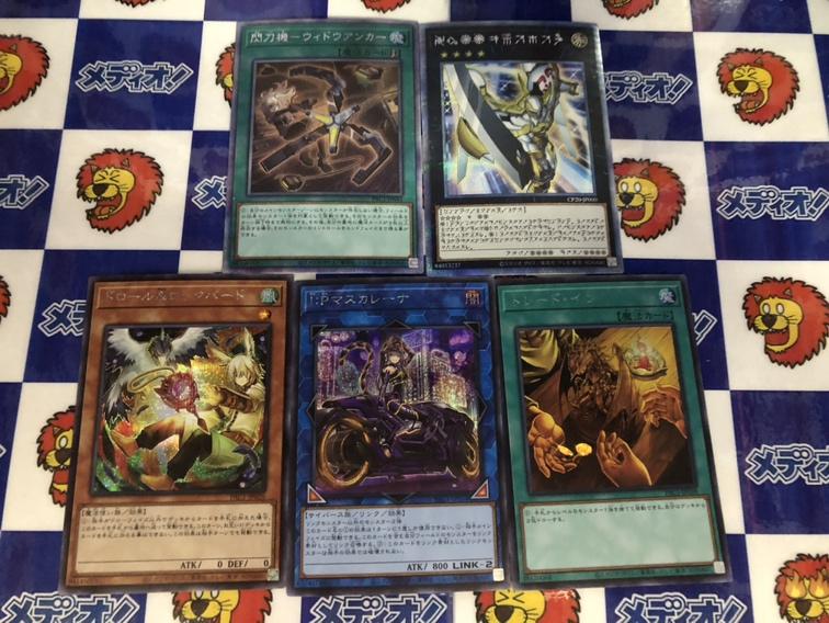 2/9遊戯王カードの買取情報です!
