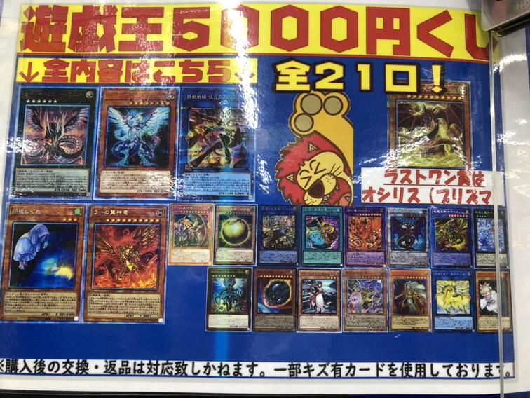 2/10遊戯王クジと高額カードの紹介です!