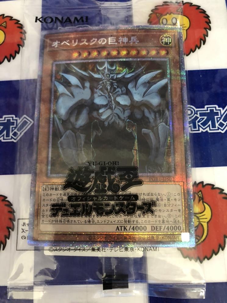 2/16遊戯王カードの買取情報です!