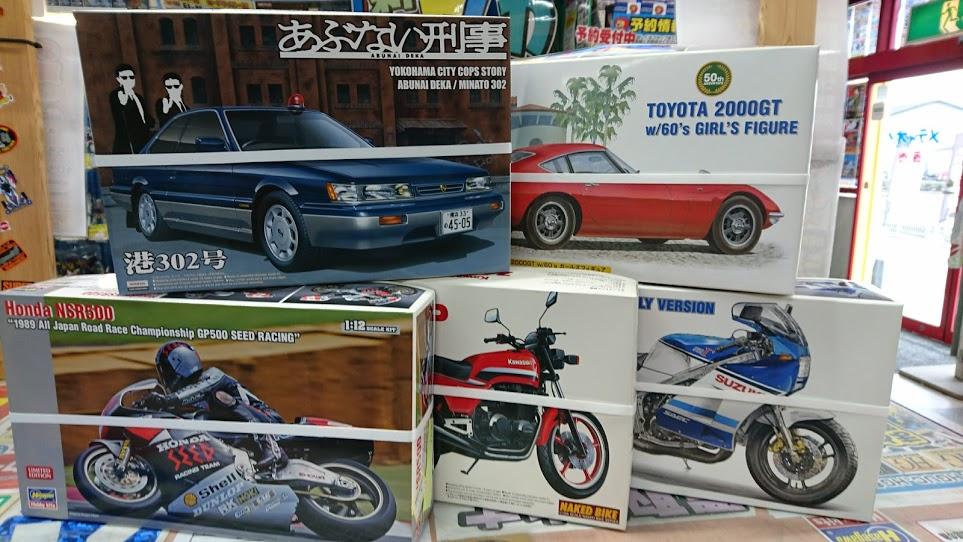 車・バイクプラモ買い取りました!
