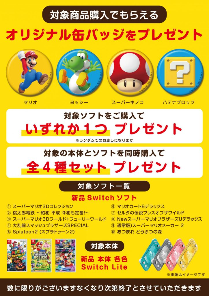 任天堂オリジナル缶バッチプレゼント
