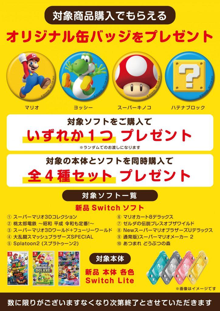 GW任天堂オリジナル缶バッチプレゼント