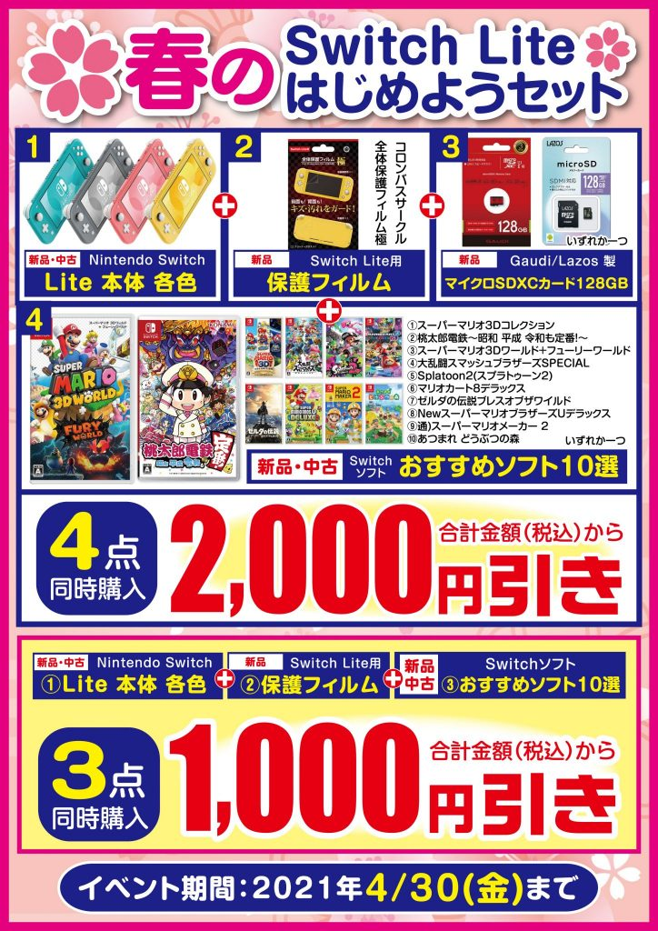 ニンテンドースイッチライト『同時購入』でお得に!!(=゚ω゚)ノ