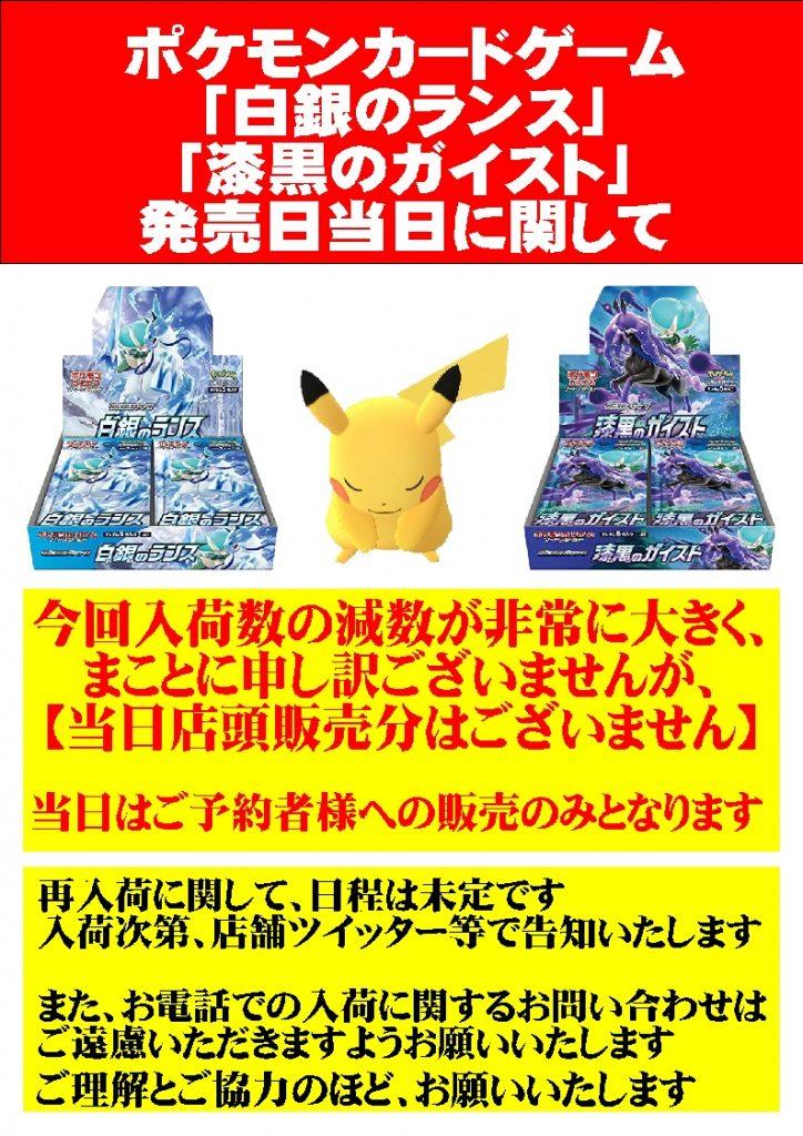 【4/23発売ポケモンカード】につきまして。