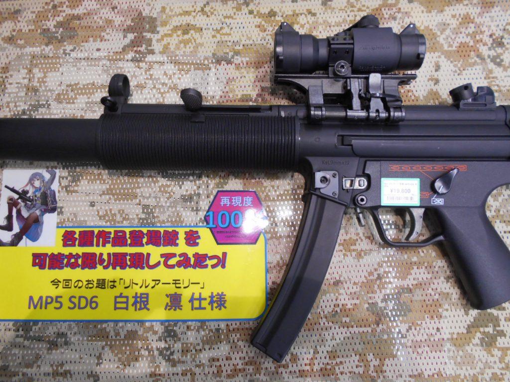 リトルアーモリー「MP5」再現しました!