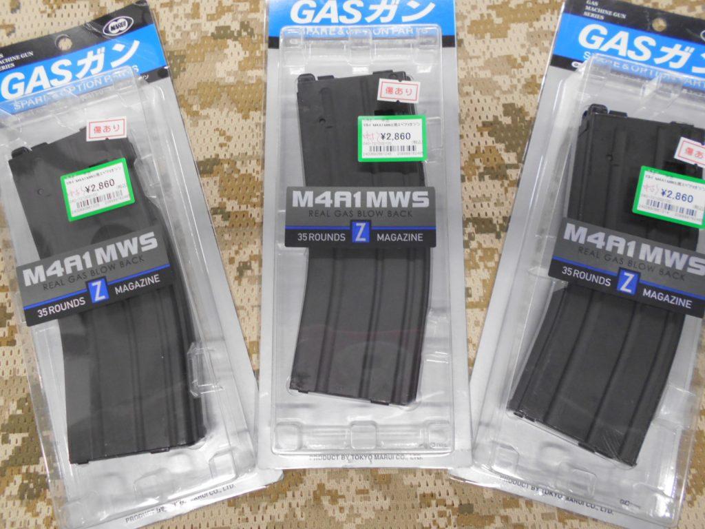 マルイ「MWS マガジン」買取りました!