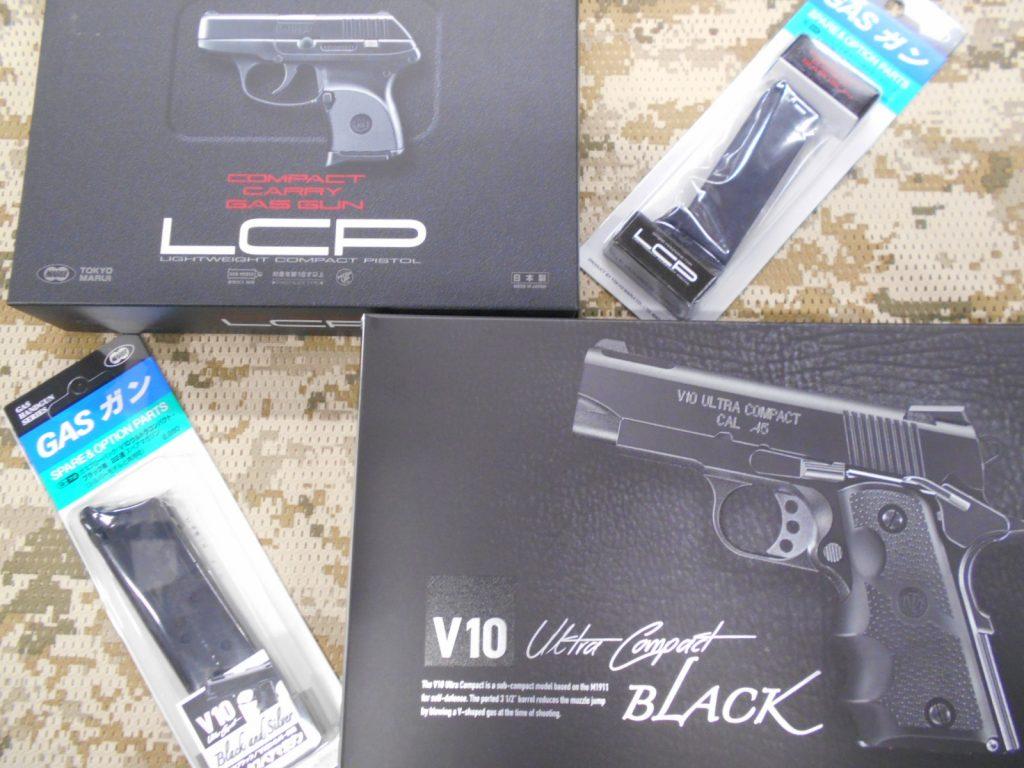 マルイ新商品「LCP&V10」入荷しました!