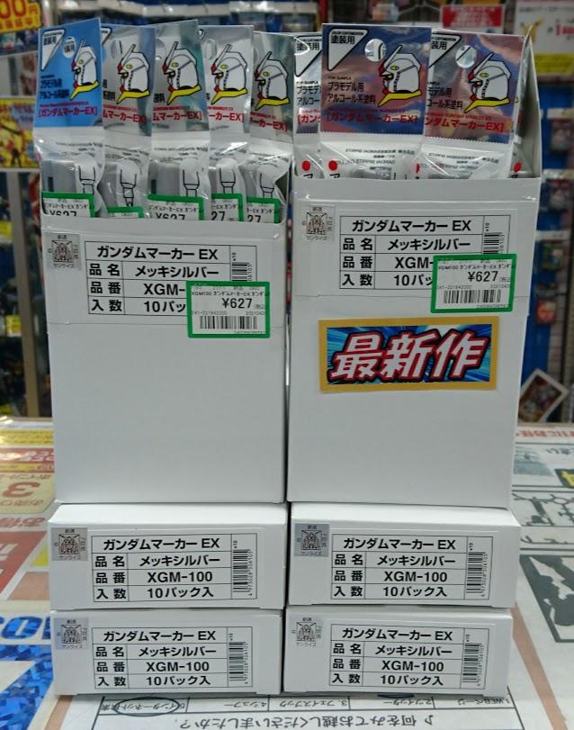 ガンダムマーカー メッキシルバー入荷!!