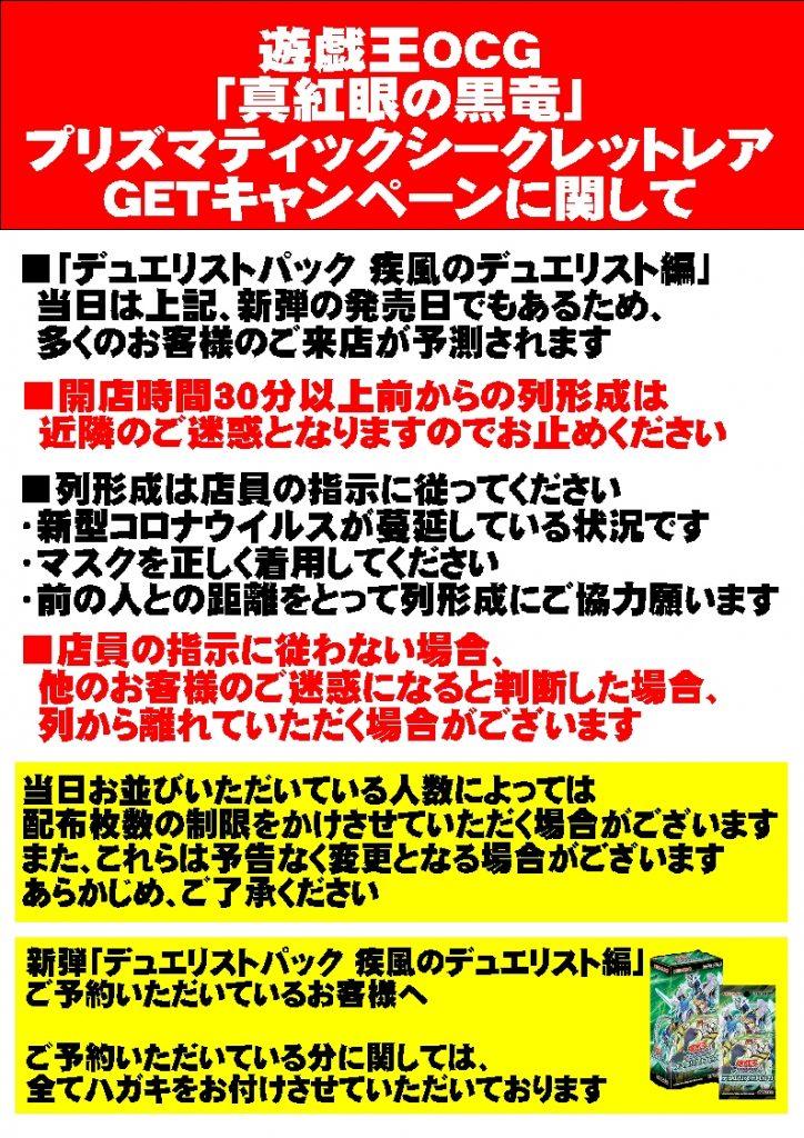 遊戯王 真紅眼の黒竜GETキャンペーンのお知らせ