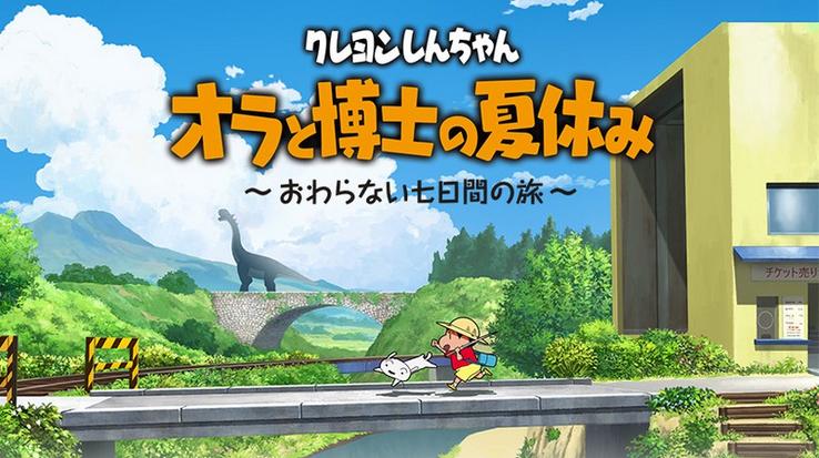 【予約でpt10%】7/15発売 スイッチ「クレヨンしんちゃん オラと博士の夏休み」