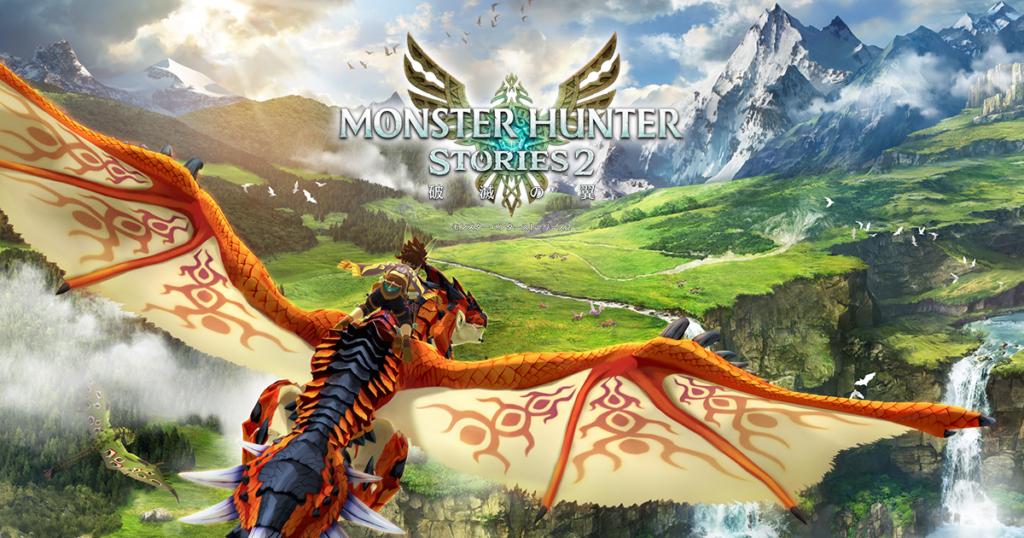 【予約でpt10%】7/9発売 スイッチ「モンスターハンターストーリーズ2~破滅の翼~」