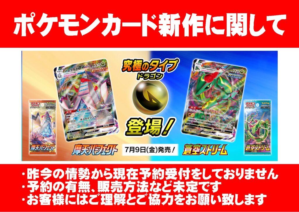 【ポケモンカードゲーム新作商品のご予約について】