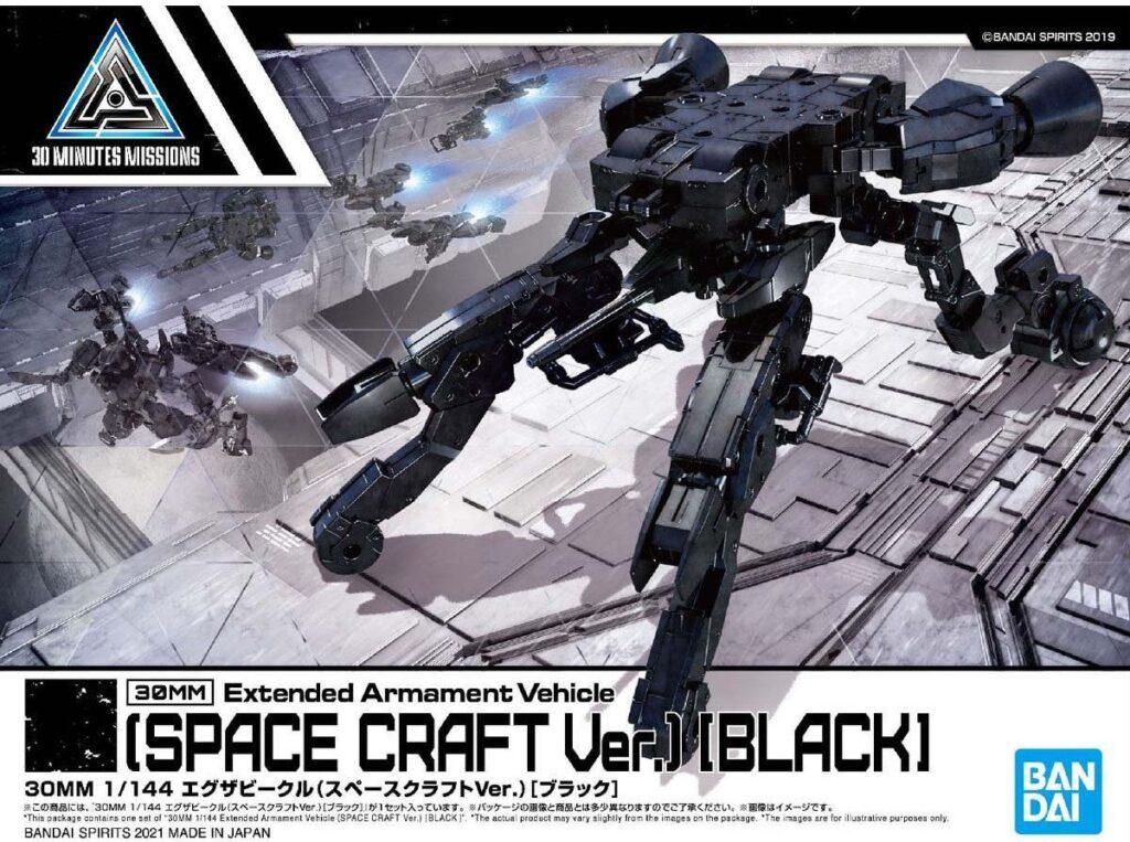 「30MM 1/144 エグザビークル(スペースクラフトVer.)[ブラック]」本日発売