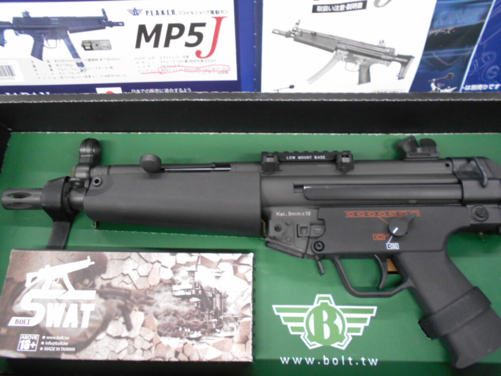 BOLT「MP5J」買取りました!