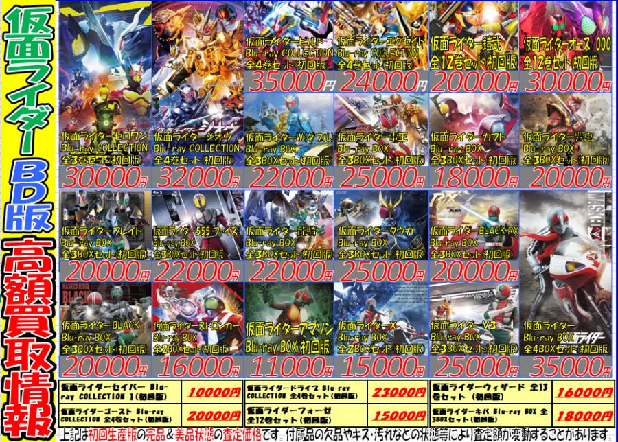 『仮面ライダー』シリーズBD&DVD買取強化情報