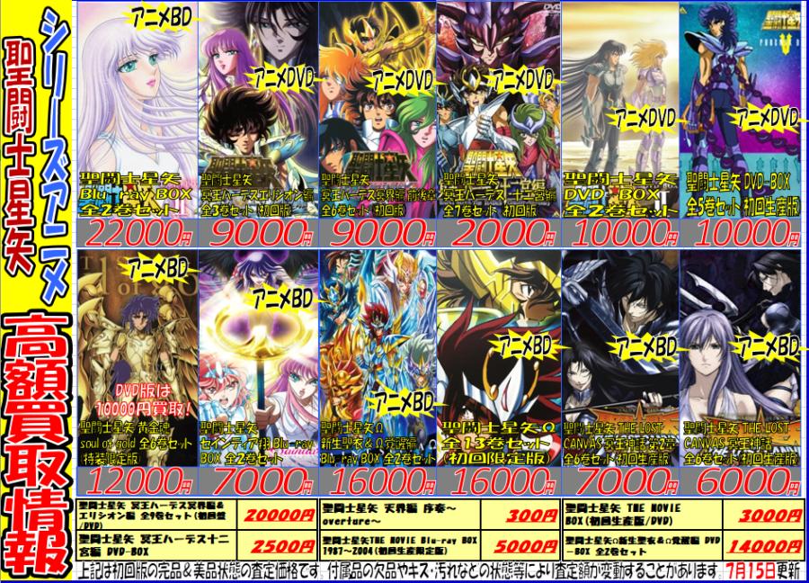 『聖闘士星矢』シリーズ関連アニメ買取強化情報