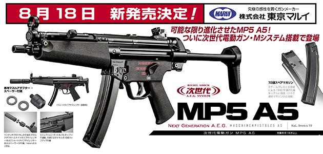 マルイ「次世代 MP5」予約受付中です!