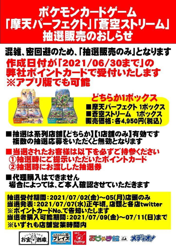 ポケモンカード7月新弾抽選販売のお知らせ。