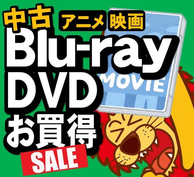 中古DVD & Blu-ray お買得イベント